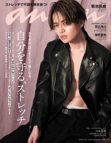 『anan』2240号の表紙を飾ったSexy Zoneの菊池風磨 (C)マガジンハウス