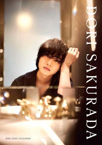 桜田通カレンダー『MR.SAKURADA』通常版表紙