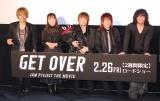 映画『GET OVER-JAM Project THE MOVIE-』舞台あいさつに登場した(左から)遠藤正明、奥井雅美、影山ヒロノブ、きただにひろし、福山芳樹