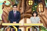 『教科書で一番笑わせられる人決定戦 楽しく学べる!最強教科書クイズ』より (C)テレビ東京