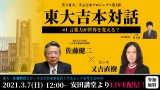 吉本興業と東京大学が新プロジェクト『笑う東大、学ぶ吉本プロジェクト』立ち上げ