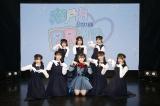 ≠ME本田珠由記(前列中央)を初回トークゲストに迎え、STU48の新ユニット「瀬戸内PR部隊」が定期公演スタート(C)STU