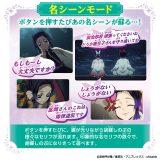 『鬼滅の刃 DX日輪刀〜胡蝶しのぶ〜』名シーンモード