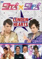 『ロンドンハーツ 50TA × 50PA』DVD、2021年2月24日発売決定 (C)2021 テレビ朝日
