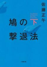 佐藤正午「鳩の撃退法」(小学館)