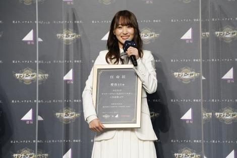 スマートフォン向け育成RPG『サマナーズウォー』7周年記念公式アンバサダーに就任した櫻坂46・菅井友香