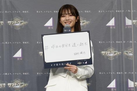 スマートフォン向け育成RPG『サマナーズウォー』7周年記念公式アンバサダーに就任した櫻坂46・田村保乃