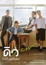 タイ映画『デュー あの時の君とボク』7月2日より全国で順次公開(画像はタイの公開時のオリジナルポスター)