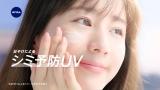 新CMニベア UV ディープ プロテクト&ケア「誕生篇」出演する田中みな実