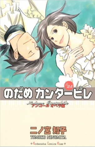 漫画『のだめカンタービレ』コミックス最終25巻