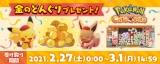 『Pokemon Cafe Mix』