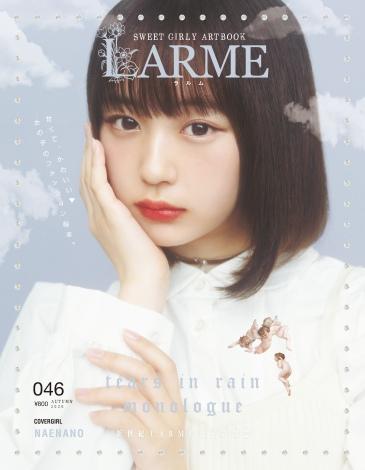 サムネイル 『LARME』046 Autumnの表紙を飾ったなえなの