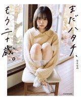 なえなの『まだハタチ、もう二十歳。』(KADOKAWA)書影