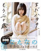 なえなの『まだハタチ、もう二十歳。』(KADOKAWA)書影(帯あり)