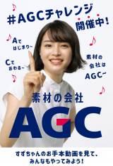 「#AGCチャレンジ」としてTikTok動画に初挑戦する広瀬すず