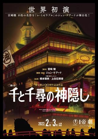 舞台『千と千尋の神隠し』ティザーポスター