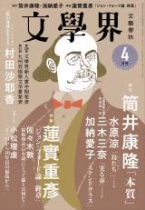 Aマッソ加納愛子の書き下ろし短編が『文學界』4月号に収録