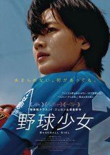 映画『野球少女』(3月5日公開)メインビジュアル (C) 2019 KOREAN FILM COUNCIL. ALL RIGHTS RESERVED