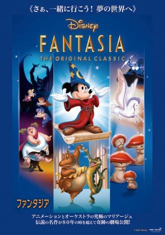 ディズニーの名画『ファンタジア』3月26日より全国の映画館で順次公開 Photographs (C)2021Courtesy of Disney