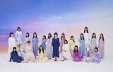 3月23日に生放送される『シブヤノオト 卒業ソングSPECIAL』に出演する乃木坂46