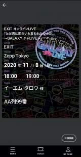 EXIT公式アプリ『EXIT OFFICIAL APP』のイメージ (C)YOSHIMOTO KOGYO CO.,LTD.