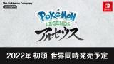 ポケモン新作『Pokemon LEGENDS アルセウス』2022年初頭に発売