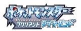 『ポケットモンスター ブリリアントダイヤモンド』