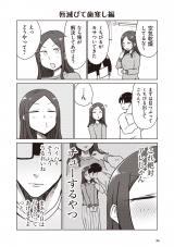 『ここほれ墓穴ちゃん』第9巻