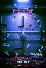 Netflix映画『アーミー・オブ・ザ・デッド』(5月21日より独占配信開始)キービジュアル