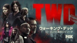 『ウォーキング・デッド』シーズン10の追加エピソード、FOXチャンネルで3月1日午後10時より日本最速初放送 (C)2021 AMC Network Entertainment LLC. All Rights Reserved.