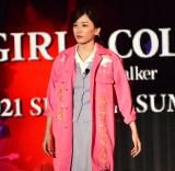 『第32回 マイナビ 東京ガールズコレクション 2021 SPRING/SUMMER』に登場した永野芽郁 (C)ORICON NewS inc.