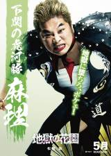 映画『地獄の花園』に出演する松尾諭(C)2021『地獄の花園』製作委員会