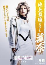 映画『地獄の花園』に出演する小池栄子(C)2021『地獄の花園』製作委員会