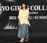 『第32回 マイナビ 東京ガールズコレクション 2021 SPRING/SUMMER』に登場した遠藤さくら (C)ORICON NewS inc.
