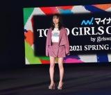 『第32回 マイナビ 東京ガールズコレクション 2021 SPRING/SUMMER』に登場した日向坂46・金村美玖(C)ORICON NewS inc.