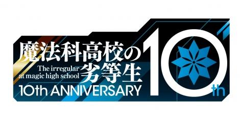 「魔法科高校の劣等生」10周年(C)2019 佐島 勤/KADOKAWA/魔法科高校2製作委員会
