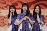 (左から)齋藤飛鳥、大園桃子、星野みなみ=『乃木坂46 9th YEAR BIRTHDAY LIVE』より