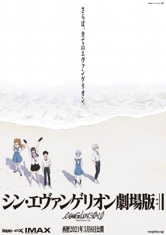 映画『シン・エヴァンゲリオン劇場版』のポスタービジュアル(C)カラー