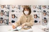 サイン本は好評で各書店で即完売のため追加し、合計1600 冊にサインした弘中綾香(C)マガジンハウス