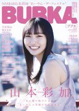 『BUBKA4月号』増刊号の表紙を飾ったNMB48・山本彩加