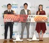 ファミリーマートの創立40周年記念発表会に新アンバサダーとして参加した(左から)吉田鋼太郎、玉木宏、八木莉可子 (C)ORICON NewS inc.