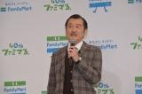 ファミリーマートの創立40周年記念発表会