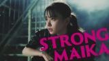 ヒロインメイク新WEBCM「STRONG RENEWAL篇」に出演する山本舞香