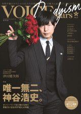 「TVガイドVOICE STARS Dandyism vol.2」表紙を飾った神谷浩史 (東京ニュース通信社刊)