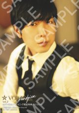 「TVガイドVOICE STARS Dandyism vol.2」購入者特典 (東京ニュース通信社刊)