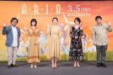 『ARIA』完成披露舞台あいさつ映像に出演したキャスト陣と監督ら
