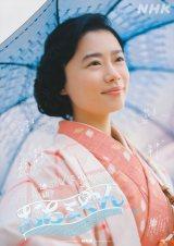 杉咲花主演、連続テレビ小説『おちょやん』後半のポスタービジュアル (C)NHK