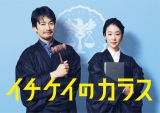 竹野内豊が11年ぶり月9主演