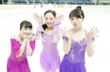 auスマートパスプレミアムオリジナルコンテンツ『au5G × Figure Skating』に登場する(左から)本田紗来、本田真凜、本田望結