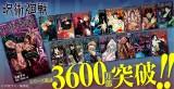 漫画『呪術廻戦』シリーズ累計3600万部突破 (C)芥見下々/集英社